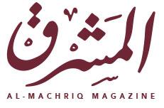 مجلة المشرق